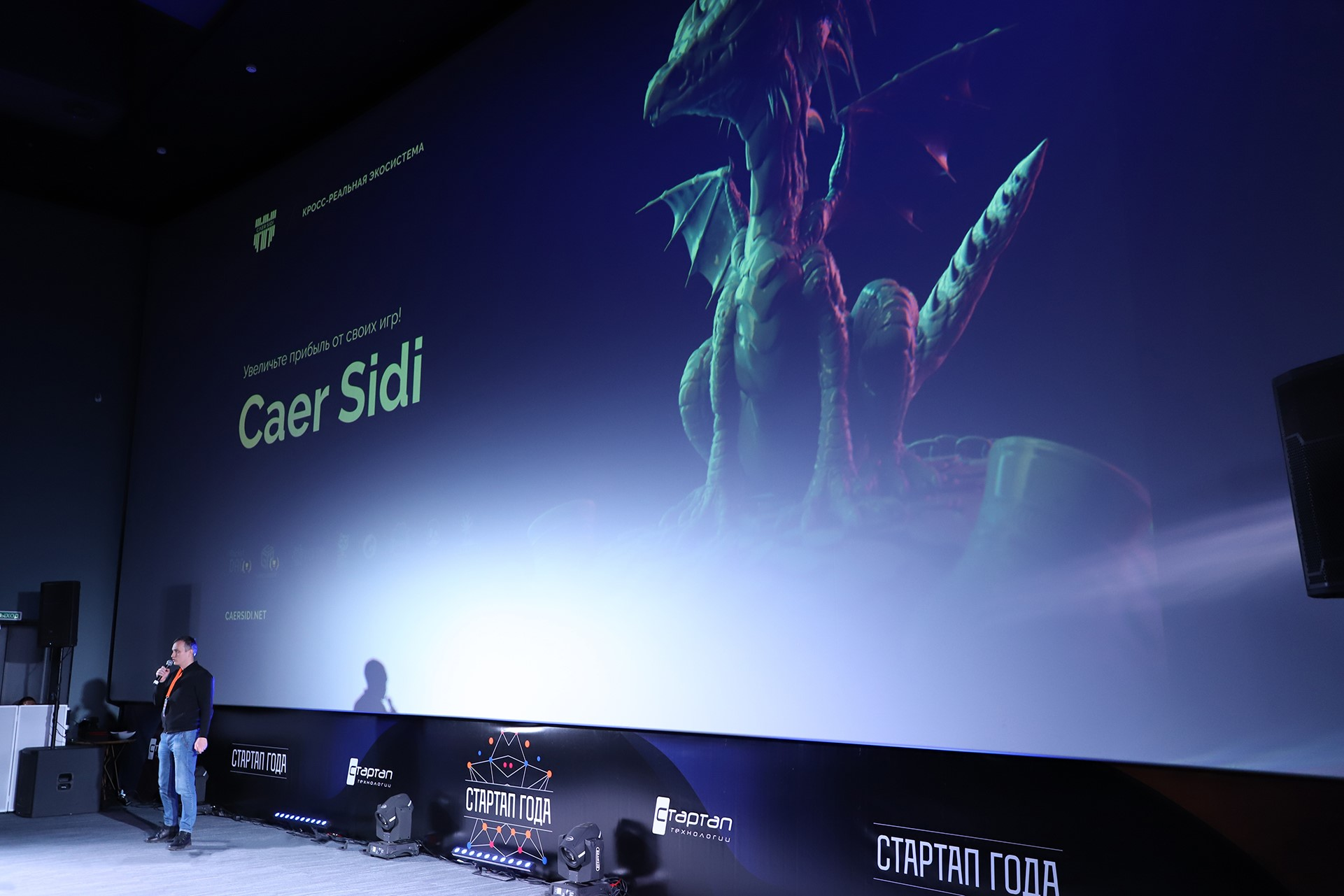 Caer Sidi at the event Startup of the Year 2019